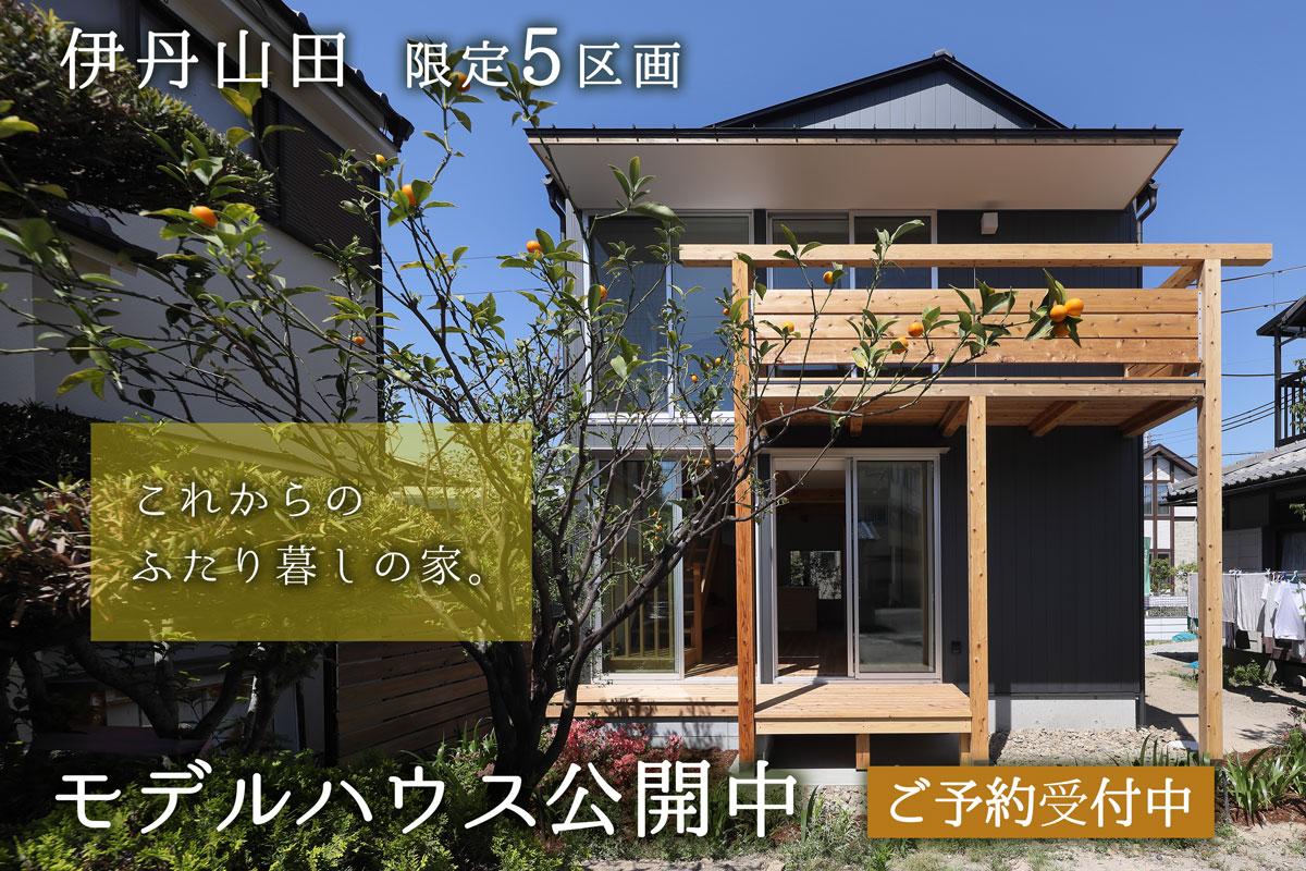 伊丹山田限定5区画モデルハウス公開中