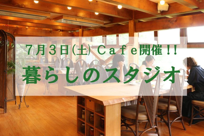 7月3日暮らしのスタジオ、オープンカフェ開催