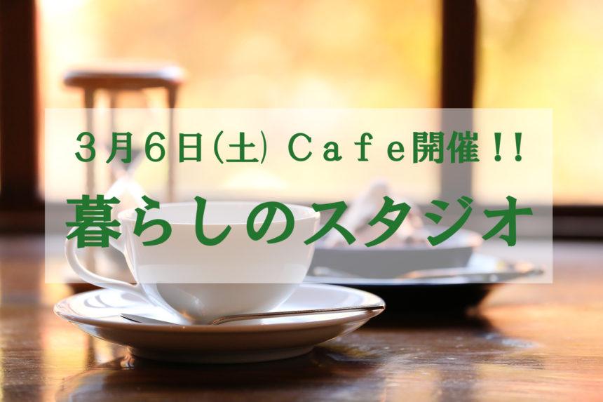 暮らしのスタジオ土曜カフェ3月6日開催!