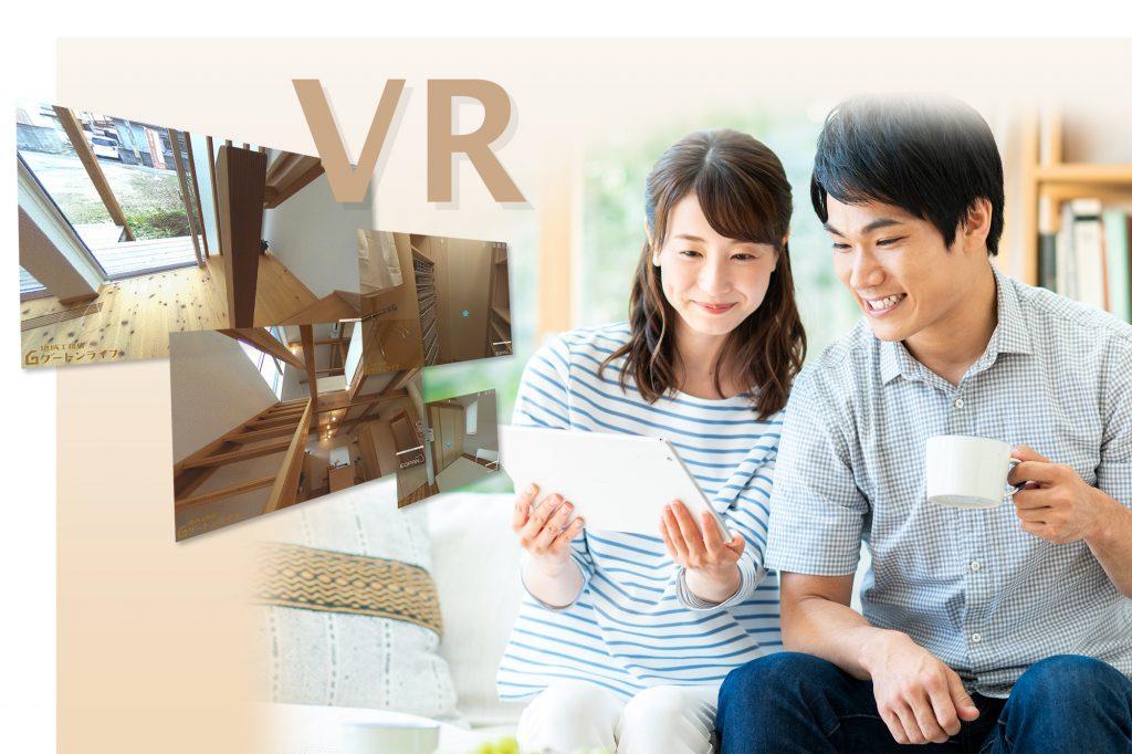 VR モデルハウス見学