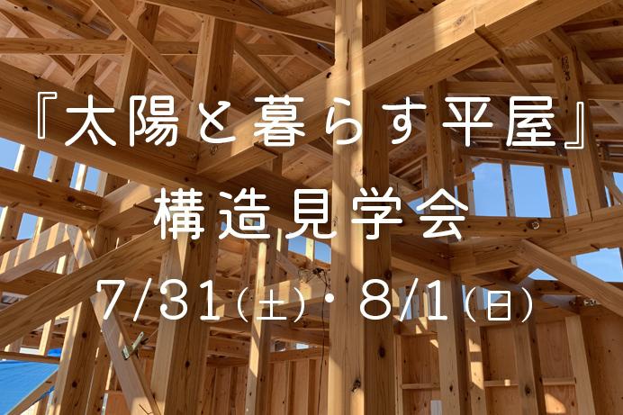 太陽と暮らす平屋、構造見学会